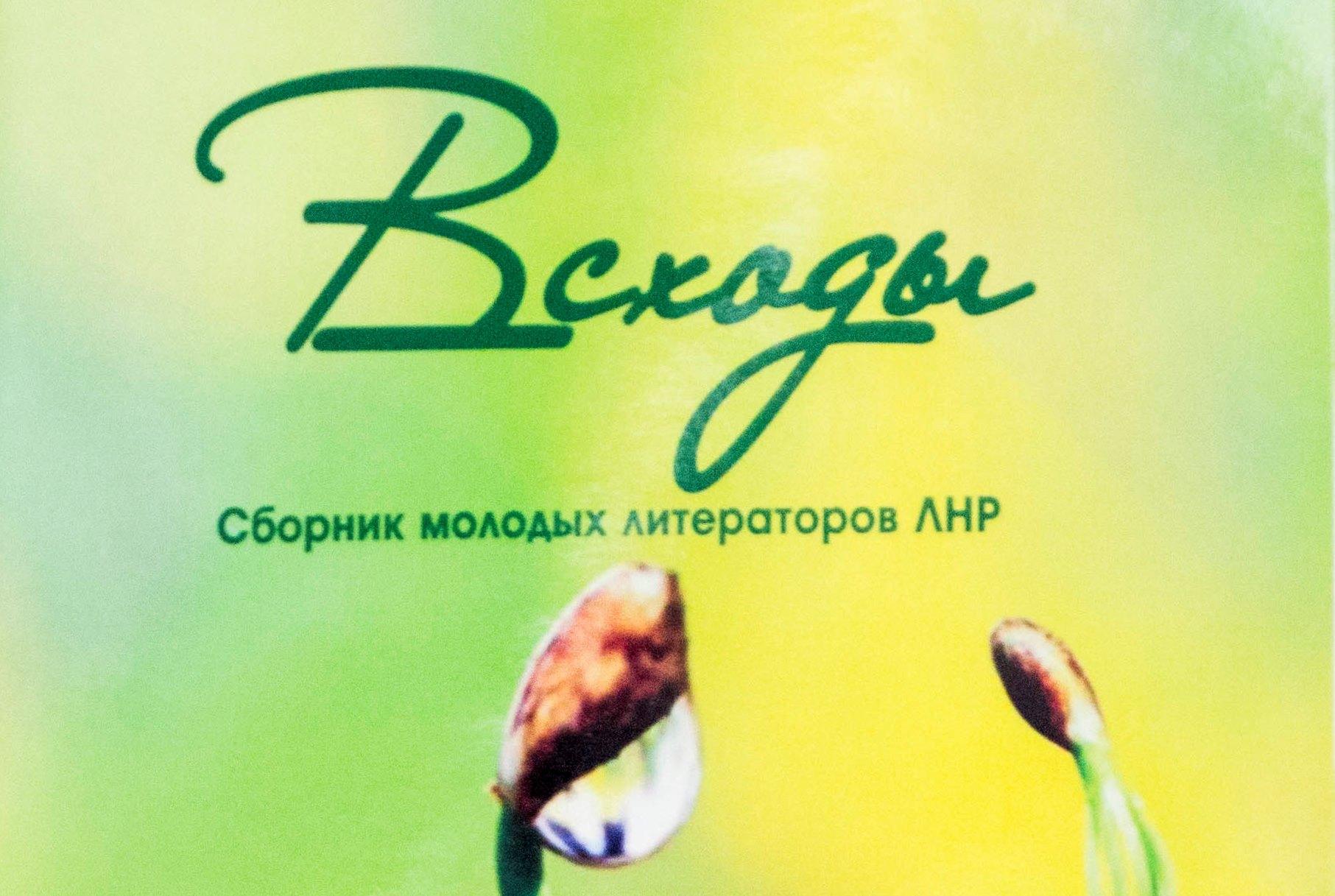 Сборник СП ЛНР Всходы