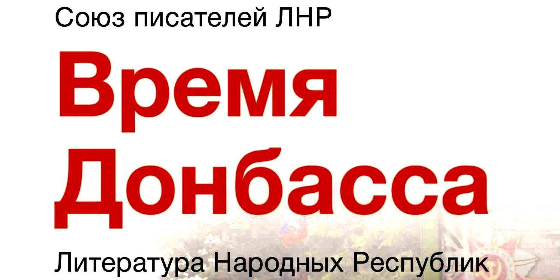 Сборник СП ЛНР Время Донбасса