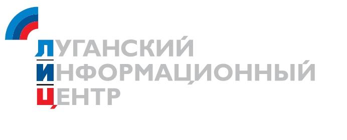 Государственное информационное агентство Луганский Информационный Центр