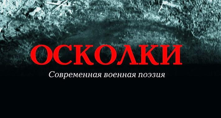 Сборник современной военной поэзии сайта okopka.ru Осколки
