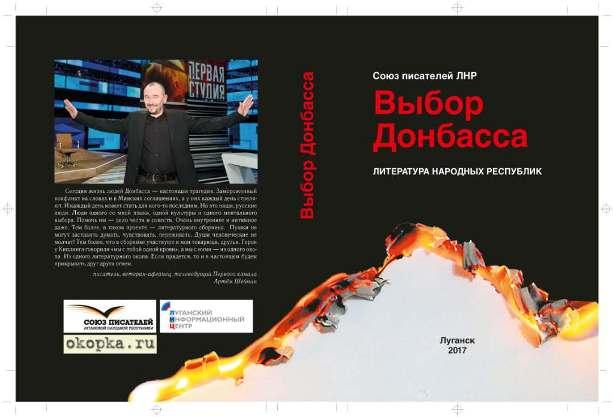 ArtOfWar. Сборник Союза Писателей Л-Н-Р. Выбор Донбасса 810b4d651f6