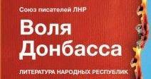 Сборник СП ЛНР Воля Донбасса